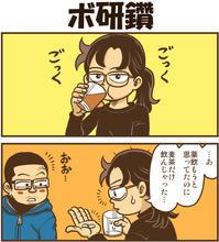 ボ研鑽 - 戯画漫録