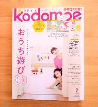 kodomoe 掲載のお知らせ - mon livre diary