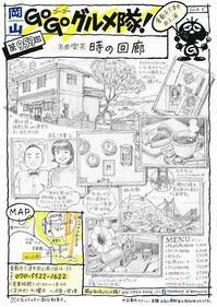 名曲喫茶時の回廊 - 岡山・Go Go グルメ隊!!