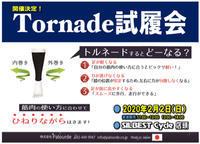 2/2(日)Tornade試着会! - ショップイベントの案内 シルベストサイクル