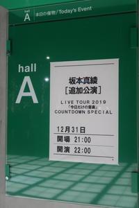 【セトリ記載】坂本真綾LIVE TOUR 2019「今日だけの音楽」カウントダウンライブ - 声優ライブ日記