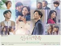 神との約束 - 韓国俳優DATABASE