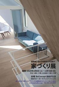家づくり展開催 - 5'st...ゴダッシュエスティ一級建築士事務所