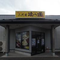 二代目 浜八道 / 石巻市中里 - そばっこ喰いふらり旅