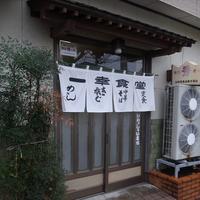 一幸食堂 / 庄内町余目沢田 - そばっこ喰いふらり旅
