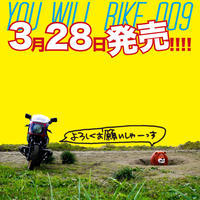 【号外】君はバイクに乗るだろう第9号 3月28日発売しゃーっす! - 君はバイクに乗るだろう