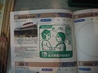 2020.01.04 道の駅かわはら、岩美 - ジムニーとピカソ(カプチーノ、A4とスカルペル)で旅に出よう