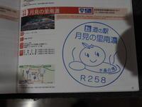 2020.01.05 道の駅南濃、にしお岡ノ山 - ジムニーとピカソ(カプチーノ、A4とスカルペル)で旅に出よう