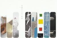 Bunkamura Box Gallery - 山中現ブログ Gen Yamanaka