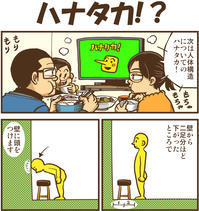ハナタカ!? - 戯画漫録