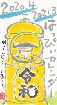 古川2020年表紙今年も黄色い郵便ポスト - ムッチャンの絵手紙日記