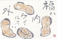 落花生「福は内ウイルスは外」 - ムッチャンの絵手紙日記