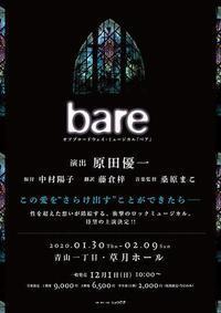 musical『Bare』草月ホール - 佳田亜樹の悪戯書き