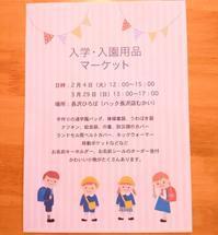 入学・入園用品のマーケットのお知らせ - mon livre diary