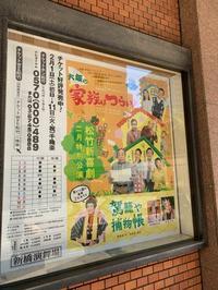松竹新喜劇 二月特別公演 大阪の家族はつらいよ 駕籠や捕物帳 - 旦那@八丁堀