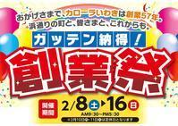 カローラいわき57周年!【ガッテン納得創業祭】 - CAROLLA IWAKI