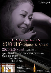 2月のライヴスケジュール - 浜崎明子 piano&vocal ✿ As usual             奏で唄います
