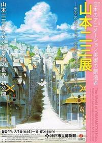 日本アニメーション美術の創造者山本二三展 - AMFC : Art Museum Flyer Collection