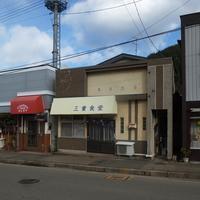 三重食堂 / 釜石市小川町 - そばっこ喰いふらり旅