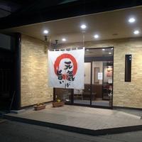 やまなか家 水沢店 / 奥州市水沢太日通り - そばっこ喰いふらり旅