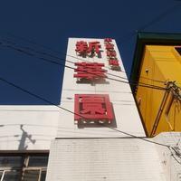 新華園本店 / 釜石市大町 - そばっこ喰いふらり旅