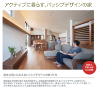 「長野の家」5つの特徴 - HAN環境・建築設計事務所