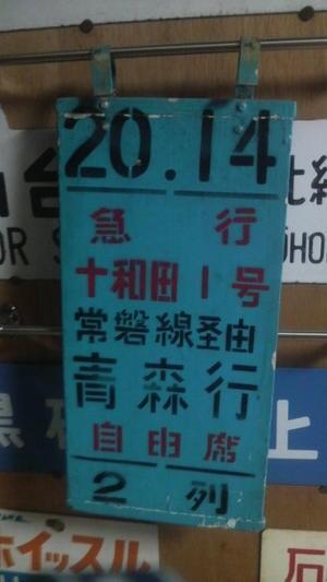 上野駅乗車位置案内板① -