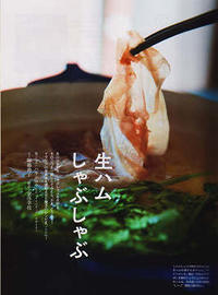 生ハムしゃぶしゃぶ - 登志子のキッチン