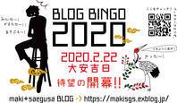 【朗報】10年ぶりに復活!ブログビンゴ『BLOG BINGO 2020』近日開幕! - maki+saegusa