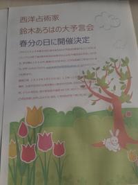 3月20日の春分の日は、鈴木あろはの大予言会IN群馬県太田市を開催するよ~☆ - 占い師 鈴木あろはのブログ