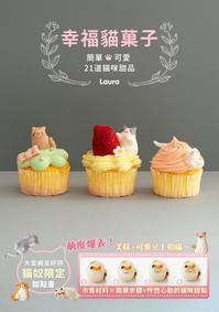 Lauraの猫スイーツBOOK、台湾版の発売です♪ - お茶の時間にしましょうか-キャロ&ローラのちいさなまいにち- Caroline & Laura's tea break