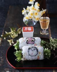 恵方巻の夕ご飯 - ゆきなそう  猫とガーデニングの日記
