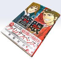 「警眼-ケイガン-」第1集:コミックスデザイン - ベイブリッジ・スタジオ ブログ