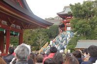 鎌倉鶴ケ岡八幡宮節分祭 - 光さんの日常