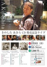 2/9(日)はジョニーさんレコ発‼️ - singer KOZ ポツリ唄う・・・