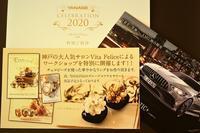 「YANASE CELEBRATION 2020」に参加します! - 神戸インテリアコーディネーターのグルーデコ®教室☆Vita Felice☆(JGA認定校)