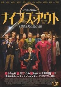 『ナイブズ・アウト/名探偵と刃の館の秘密』(2019) - 【徒然なるままに・・・】