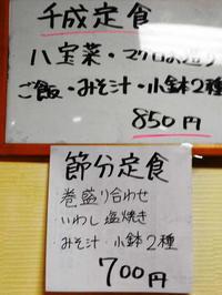 京都市 節分定食!? 千成食堂 - 転勤日記