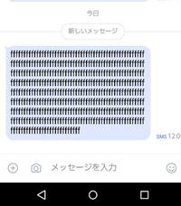 SMSと12円。 - あすか司法書士事務所 補助者の日記<東京都台東区>