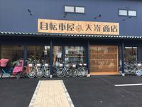 通学車、在庫ありますよ^^ - 自転車屋大嵜商店