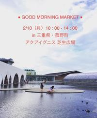 / goodmorning market / 2/10(月) 10時-14時 三重県菰野アクアイグニス -  ア ウ ラ・ロ コ / a u r a・l o c o