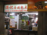 満記 Man Ji Homemade Pau - よく飲むオバチャン☆本日のメニュー