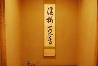 立春 - 懐石椿亭(富山市)公式blog