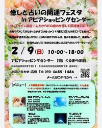 【富山】9日イベント開催します! - ホリスティックセラピー Rosewood ∞ space
