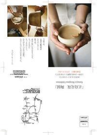 正島克哉陶展 - うつわshizenブログ