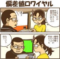 偏差値ロワイヤル - 戯画漫録