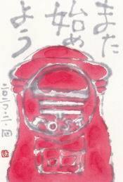 ポストの貯金箱「また始めよう」 - ムッチャンの絵手紙日記
