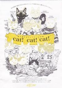 猫を愛するチャリティー企画Cat!Cat!Cat! - ムッチャンの絵手紙日記