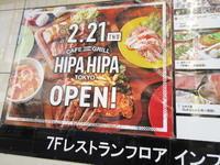 【池袋情報】HIPA HIPA  YOKYO、2月21日にオープン? - 岐阜うまうま日記(旧:池袋うまうま日記。)