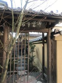 藤丸(太宰府) - Table & Styling blog